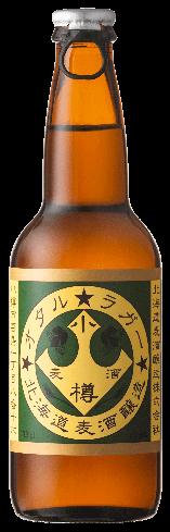 小樽麦酒 オタルラガー OTARU LAGER