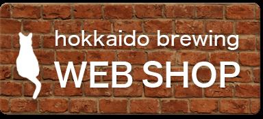 北海道麦酒醸造 WEB SHOP